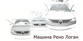 aauhadullin.ru седан рено логан