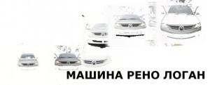 лаготип рено логан 300x121 Автомобиль Renault Latitude, это явно не Логан