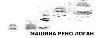 лаготип рено логан11 Автомобиль для народа