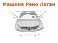 автомобильное газовое оборудование renault logan