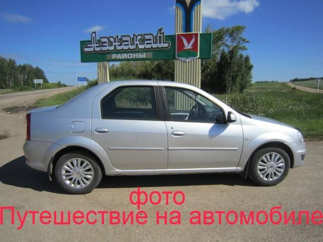 Traveling by car 640x480 Фотографии