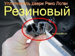 уплотнитель резиновый 300x225 Уплотнитель резиновый от Лады Калина