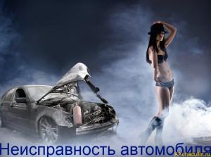 неисправности двигателей