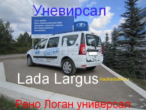Рено универсал завода ВАЗ
