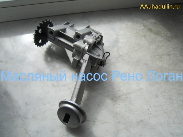 oil pump reno 640x480 Клапан масляного фильтра и редукционный насоса