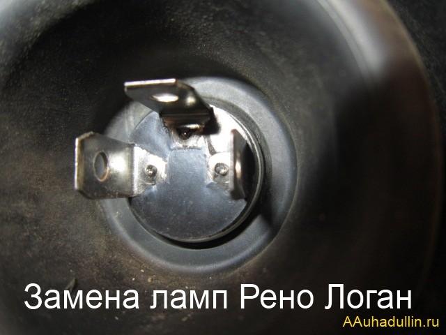 Замена лампы фары на рено логан