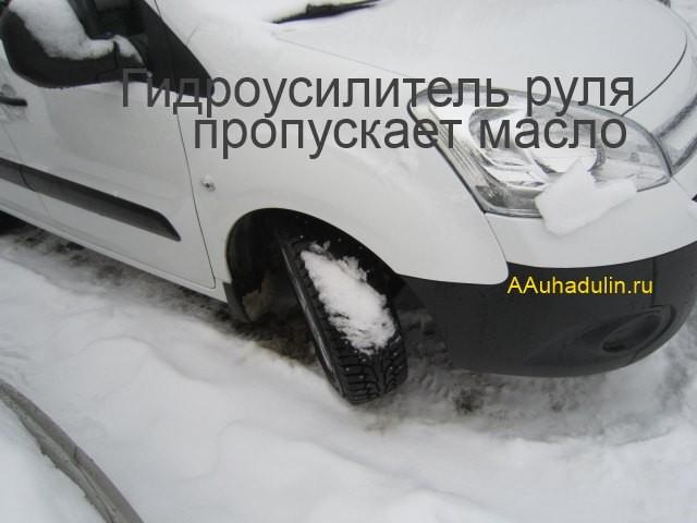 power steering oil passes 640x480 У вас гидроусилитель руля пропускает масло