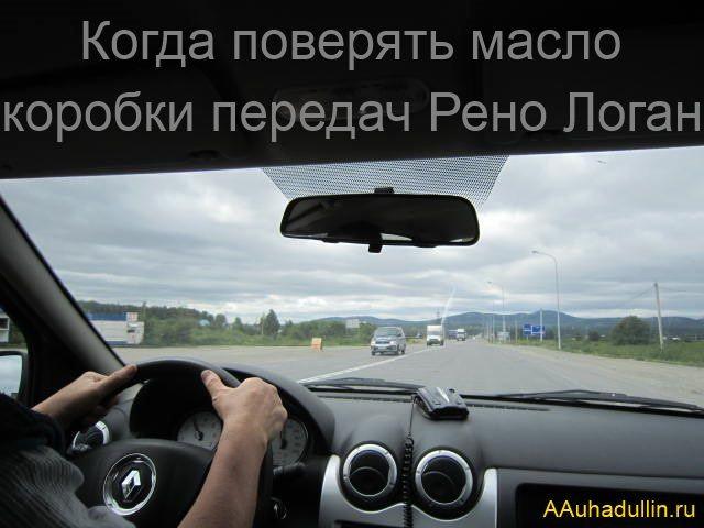 check the oil in the gearbox 640x480 Когда проверять масло в коробке передач