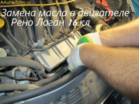 о замене масла в двигателе Рено Логан