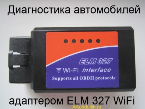 Vehicle diagnosis adapter ELM 327 e1509607366364 Диагностика автомобилей адаптером ELM 327 (WIFI)
