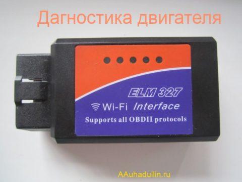 диагностика двигателя адаптером elm 327