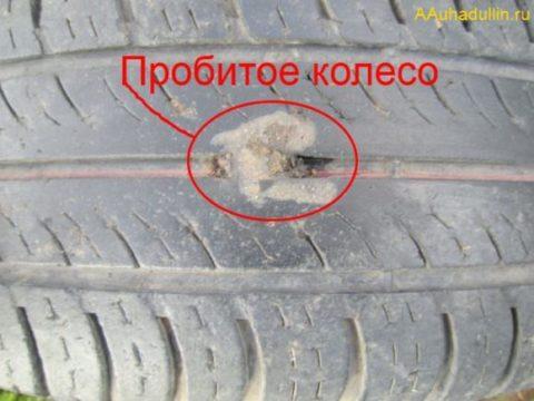 проколота шина автомобиля