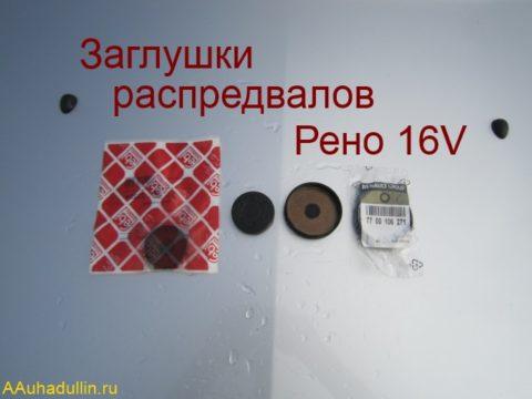 заглушки распредвала рено логан 16V