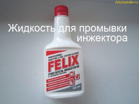 flushing fluid injector felix e1509607181727 Видео, как уменьшить расход бензина мягко Феликсом