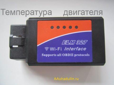 Рабочая температура двигателя через адаптер ELM327
