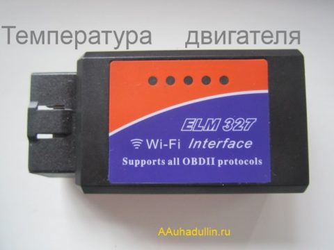 Engine temperature ELM 327 WI FI e1509607083470 Температура двигателя от адаптера ELM 327 WI FI