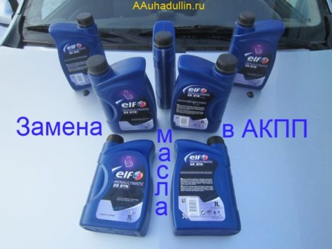 масло в АКПП AL4 dp0 ELF RENAULTMATIC D3 SYN