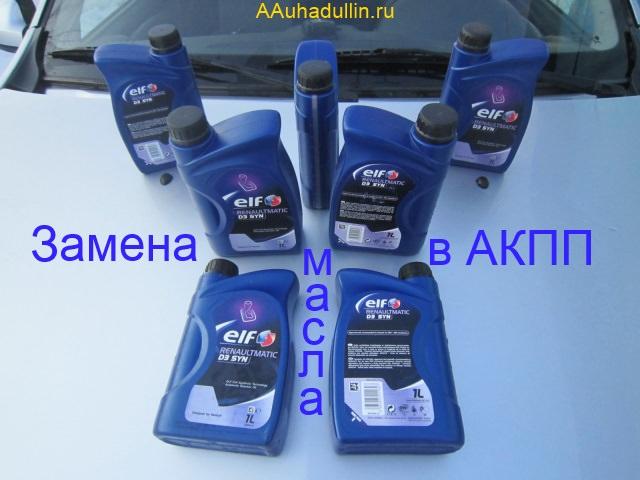 the oil in the automatic transmission al4 dp0 Замена масла АКПП в автоматической коробки