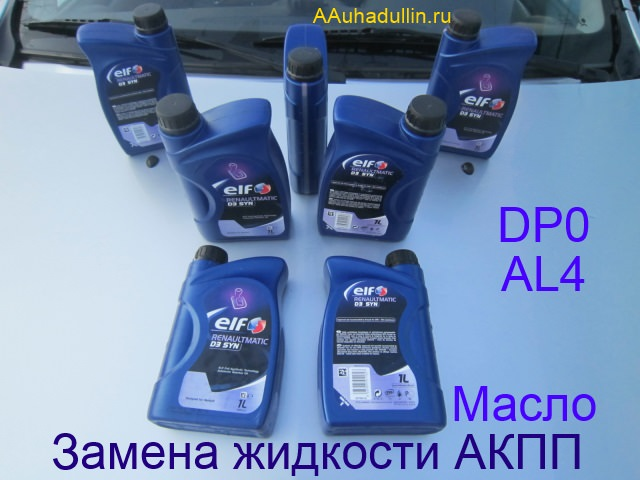 замена масла в автомате al4 dp0