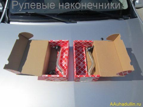 Febi Steering tips e1509606835620 Рычаги передней подвески TRW в сборе