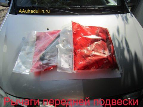 the front suspension arms Renault Logan e1509606243217 Рычаги передней подвески TRW в сборе