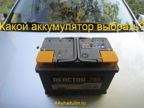 Выбор аккумулятора АКОМ Reactor 75 АЧ 750 А