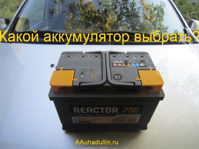 ACOM Reactor battery 75 AH 750 A Автомобильный аккумулятор, эксплуатация