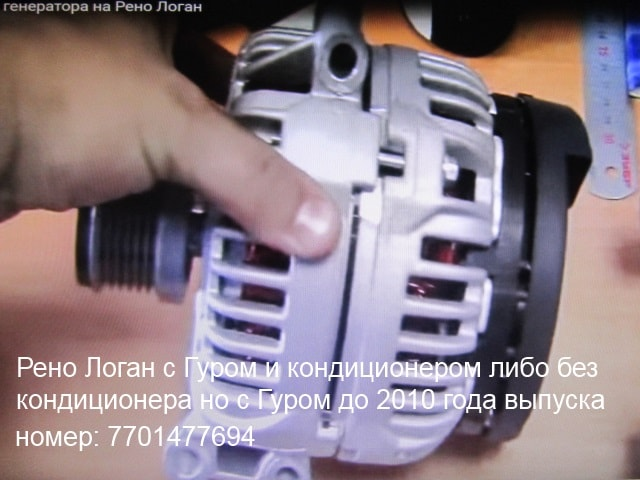 2 logan generator with air conditioning and gur Генераторы на Логан 1.4, 1.6