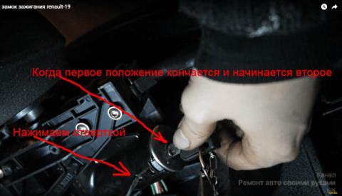 Ignition lock Renault Logan e1509605087936 Как поменять замок зажигания посмотрев на видео