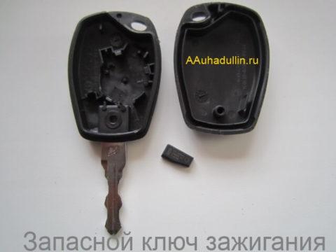 Запасной ключ зажигания Renault