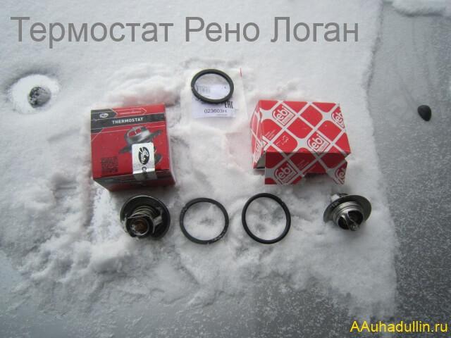 thermocouple Renault Logan Термостат двух видов