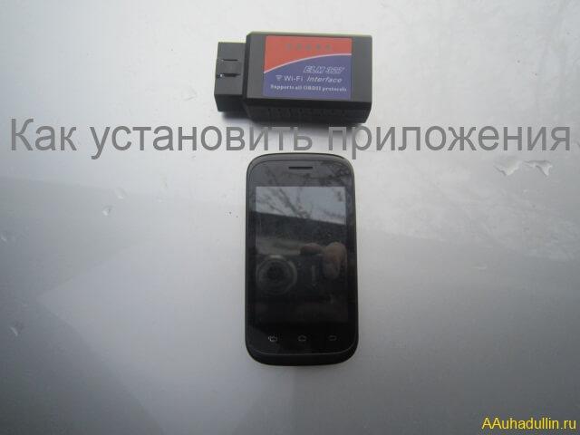 Установка приложения на смартфон
