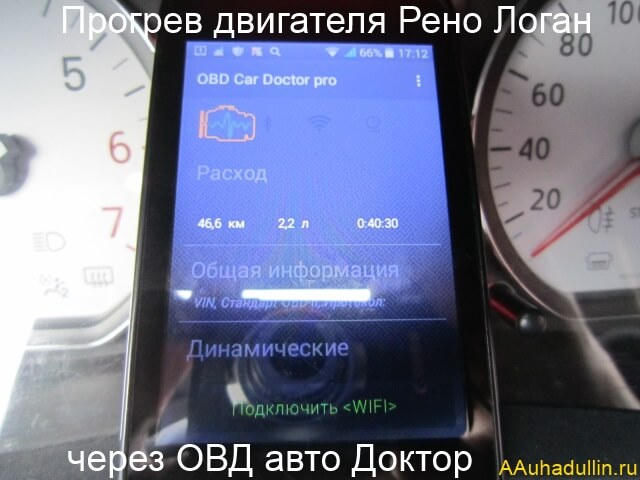 Do I need to warm up the engine Прогрев двигателя через OBD car Doctor