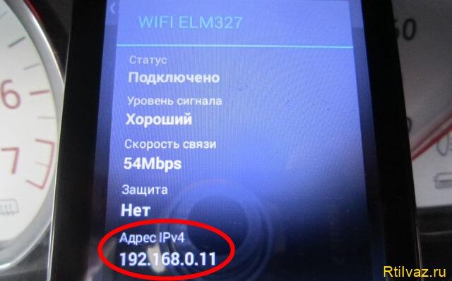 Прописываем IP-адрес: 192.168.0.13