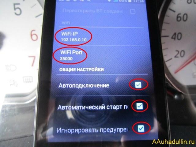 WiFi IP 192.168.0.10 Port 35000 приложения елм327