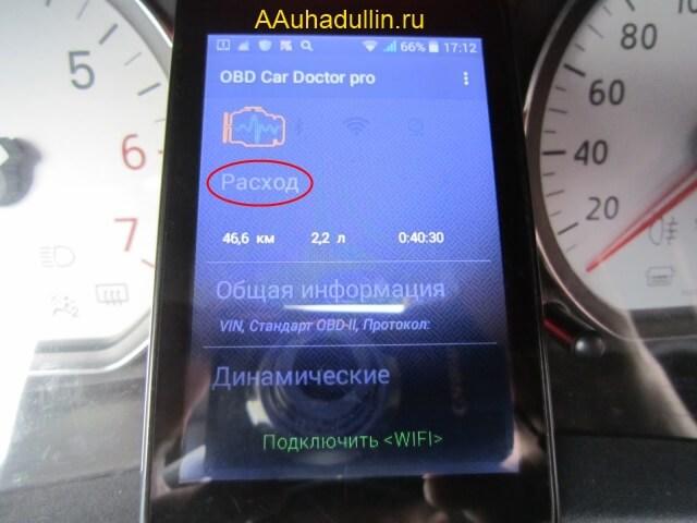 Расход бензина в приложение ОВД авто Доктор