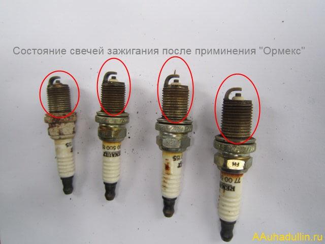 2 Состояние свечей зажигания после применения катализатора горения топлива ормекс
