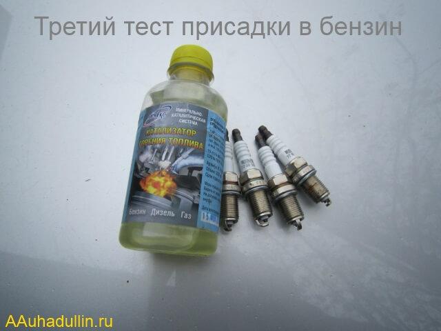 additives in the fuel Третий тест «присадки в бензин» биокатализатора