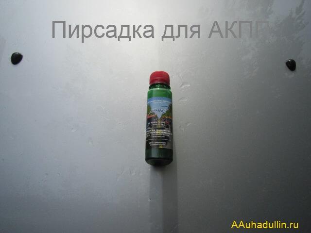 """Добавки для автоматической коробки передач """"ормекс"""""""