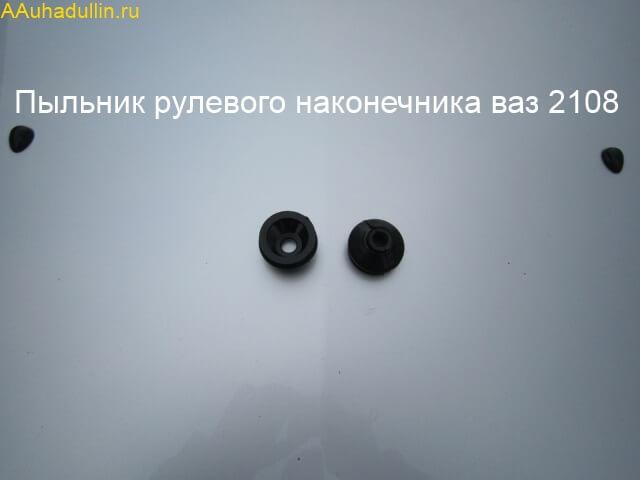 Пыльник рулевого наконечника 2108