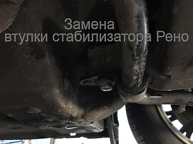 Renault stabilizer bushings Замена втулки стабилизатора Логан мастерами Ремонт Рено