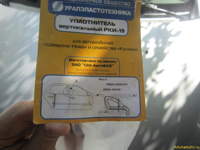 self adhesive seal vertical Уплотнитель вертикальный РКИ 19 и пороги Гранта