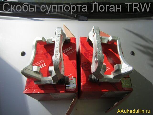 repair of Renault Logan caliper Скобы суппорта Рено Логан от компании TRW