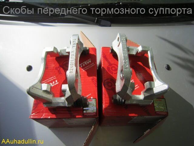 Cкобы переднего тормозного суппорта Логан