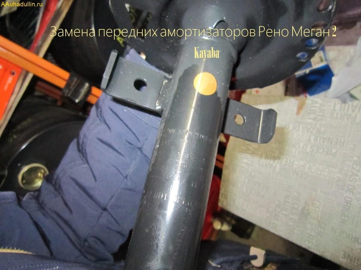 Замена передних стоек Kayaba на автомобиле Рено Меган 2