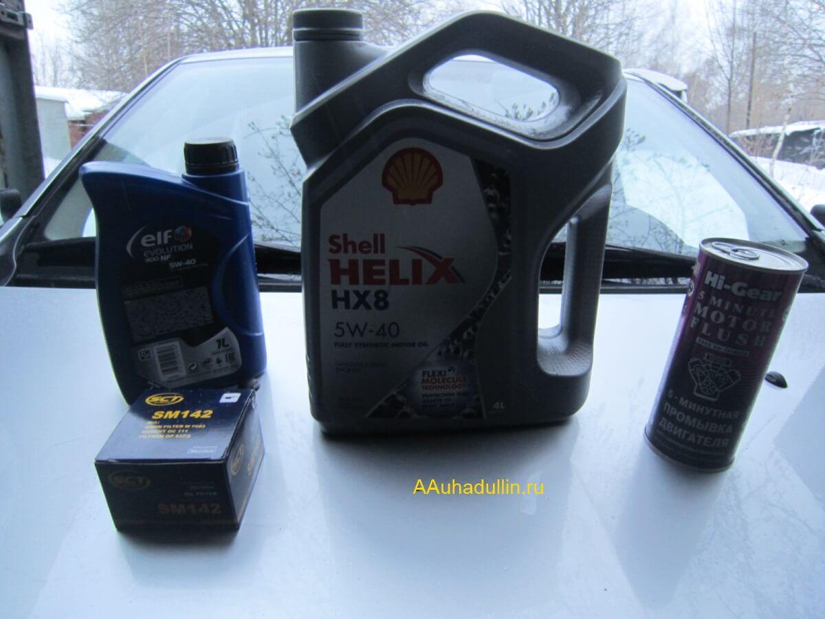 Шелл Хеликс 5w40 H7 полусинтетики и H8 синтетика