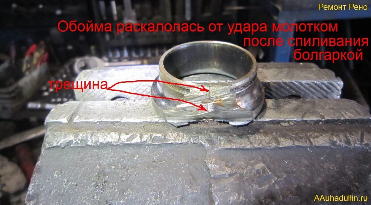 снятая внутренняя обойма подшипника на рено меган 2