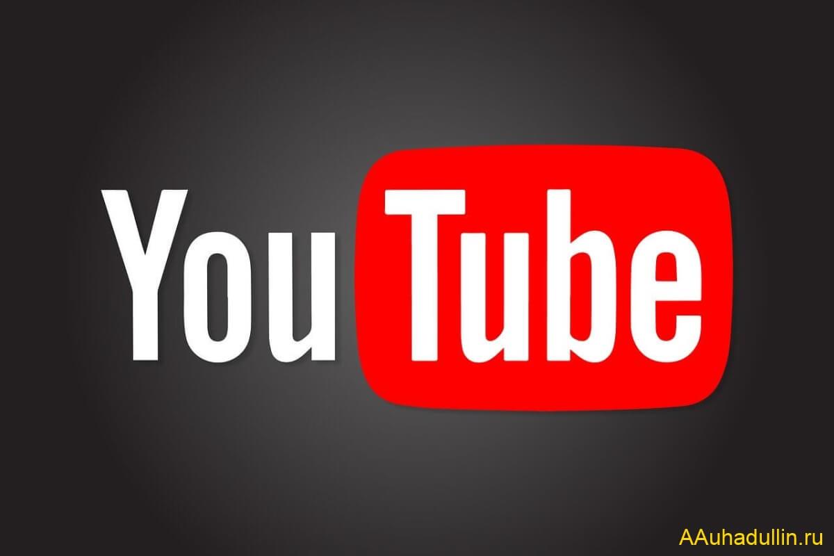 подписка на канал youtube albert auhadullin