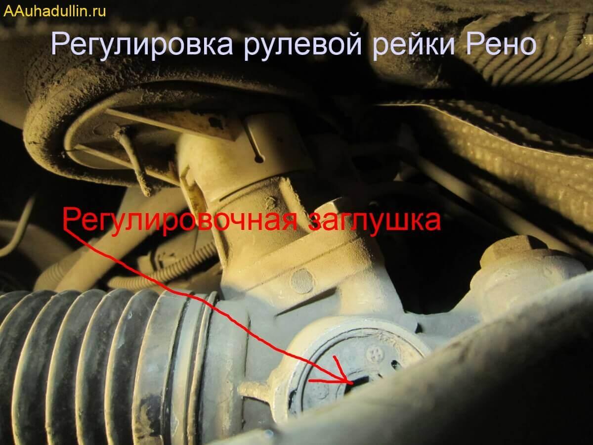 steering rack adjustment Как подтянуть рулевую рейку на Renault