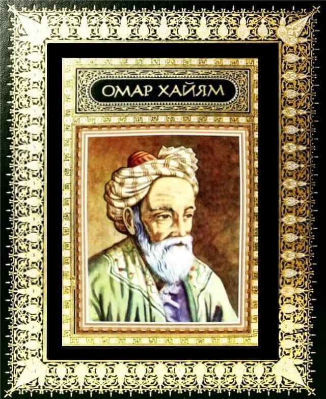 Стихи Омара Хайяма